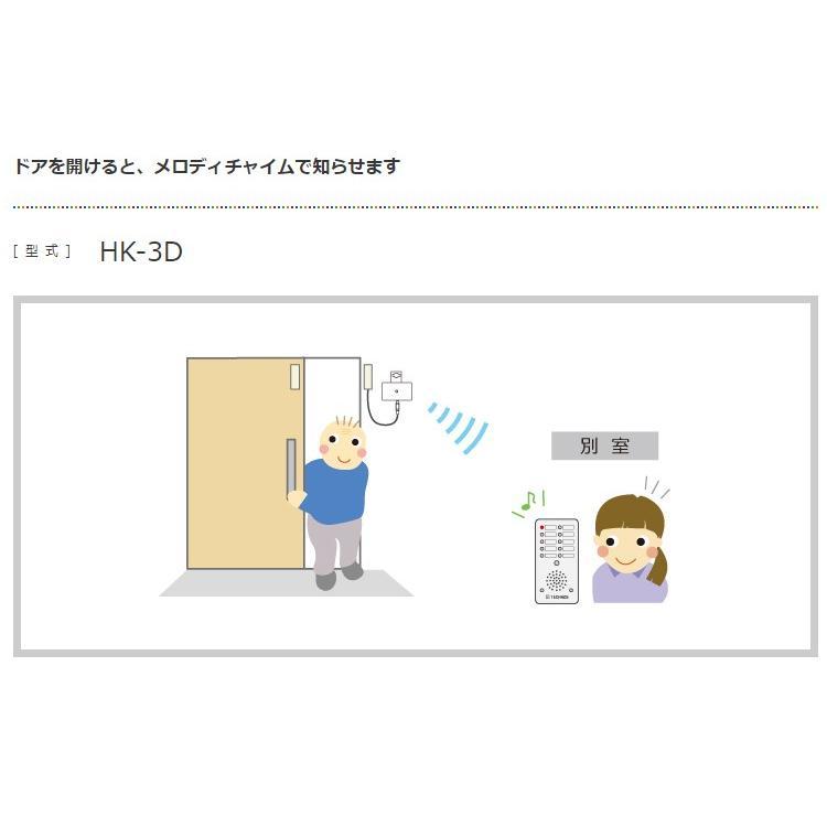 注目のブランド ドアスイッチ 送信・受信器セット 家族コール3 D タイプ メロディチャイム HK-3D 介護用品 認知症 徘徊防止, 京都の仏具屋さん 香華堂 43e2dd30