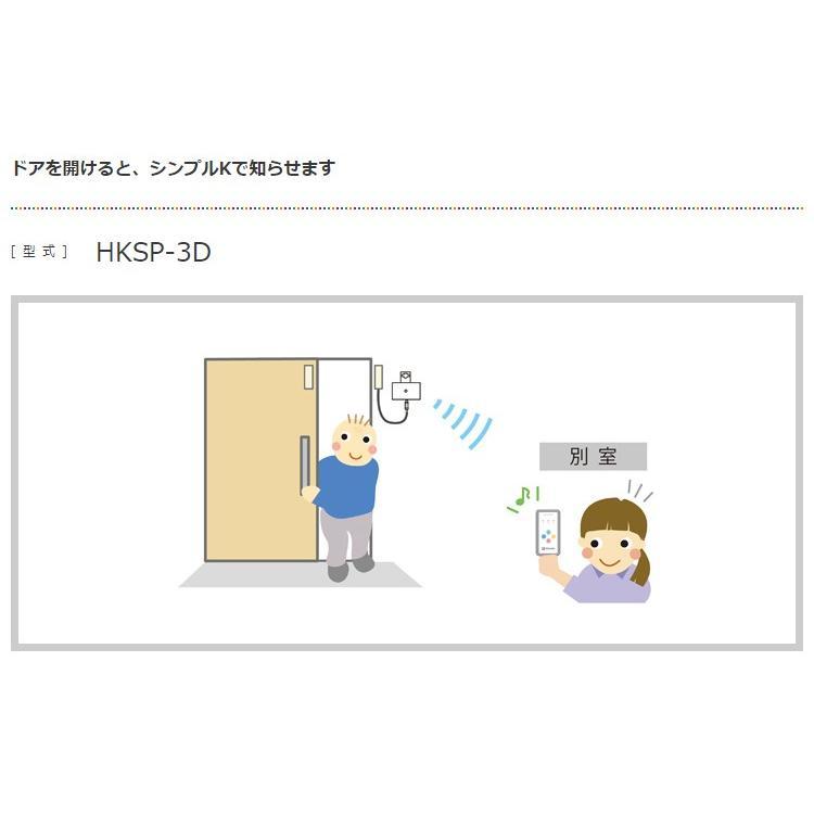 【内祝い】 ドアセンサー 送信・携帯受信器セット 家族コール3 D シンプル HKSP-3D 介護用品 認知症 徘徊防止, 1make 767c25d4