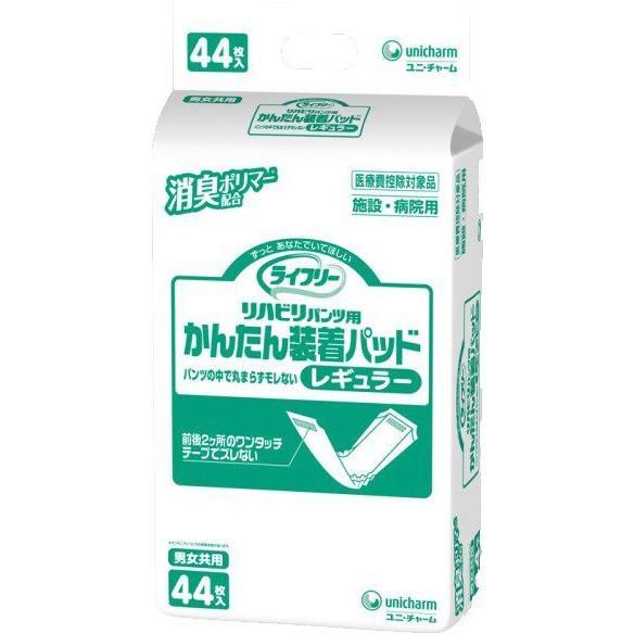 ライフリー かんたん装着パッド レギュラー 44枚 1袋ユニ・チャーム 介護用品|tanosinia