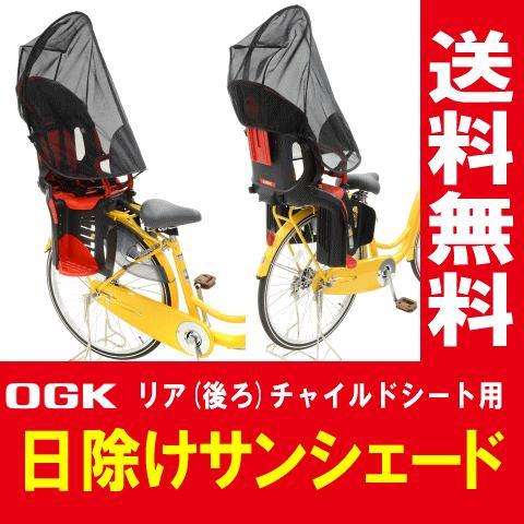 1個までゆうパケット送料無料 自転車の後ろ子供乗せチャイルドシート用UVカット日よけサンシェード メーカー公式 OGK技研 子ども用紫外線対策 通気性も UV-012R マート