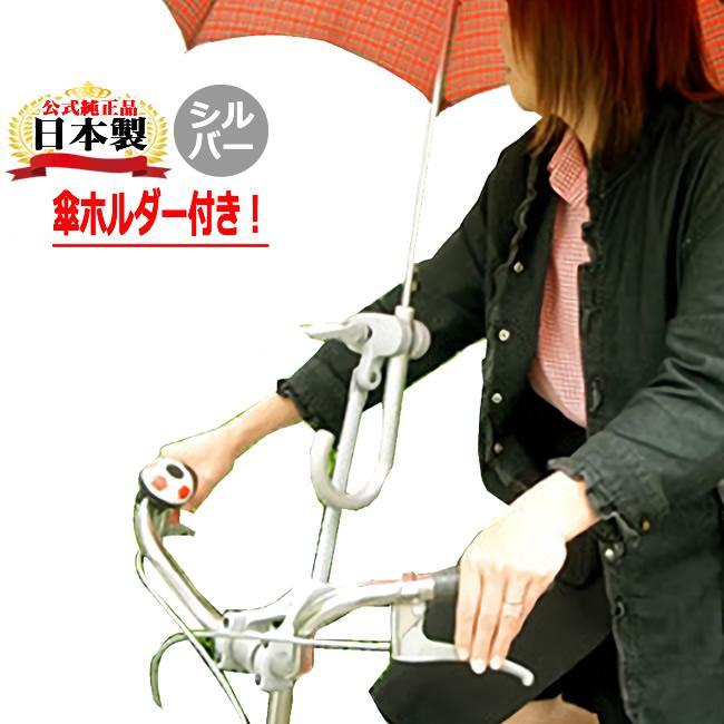 本日の目玉 さすべえパート3 レンチ付き マーケット 電動アシスト自転車 普通自転車兼用 傘スタンド グレー 付き シルバー 傘を収納できる傘ホルダー 傘立て
