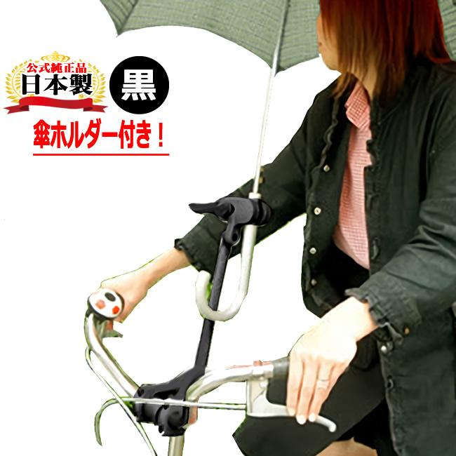 ユナイト さすべえパート3電動アシスト自転車 普通自転車兼用 傘スタンド 送料無料激安祭 販売 ブラック さすべえPART-3 傘を収納できる傘ホルダー付き