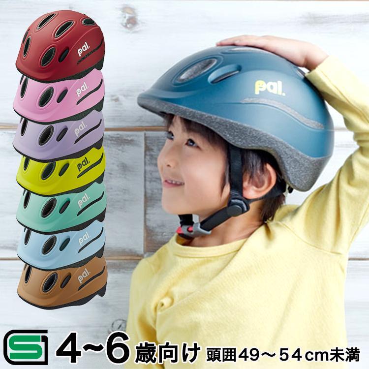 送料無料 ヘルメット 子供用 再販ご予約限定送料無料 キッズバイク 自転車用ヘルメット OGKカブト PAL 4歳〜8歳 幼児 正規認証品!新規格 小学生 パル 子供ヘルメット キッズ 頭囲49〜54cm未満