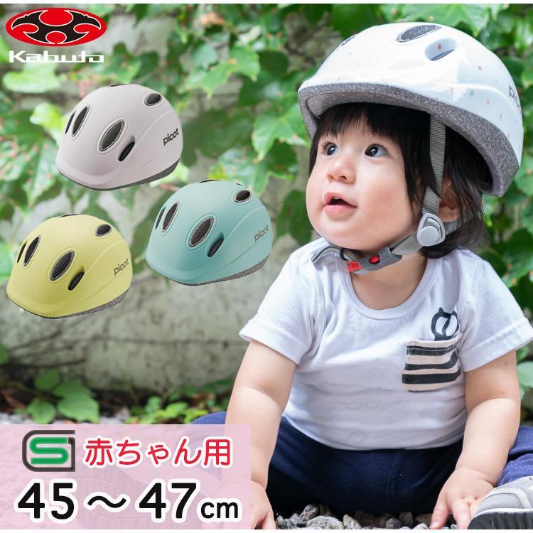 送料無料 ヘルメット 子供用 自転車用ヘルメットOGKカブトPICOT ピコット 在庫あり ベビー キッズ 幼児 46cm 送料無料お手入れ要らず 頭囲45cm 2歳 XXS 47cm 子供用自転車ヘルメット 1歳