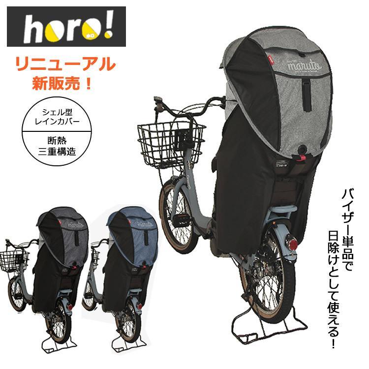 自転車用 後ろチャイルドシート用 シェル型レインカバー 新horo 限定特価 後用 雨除けに最適なサンシェード付き 日除け D-5RG-O D-5RG3-O 最安値に挑戦 大久保製作所