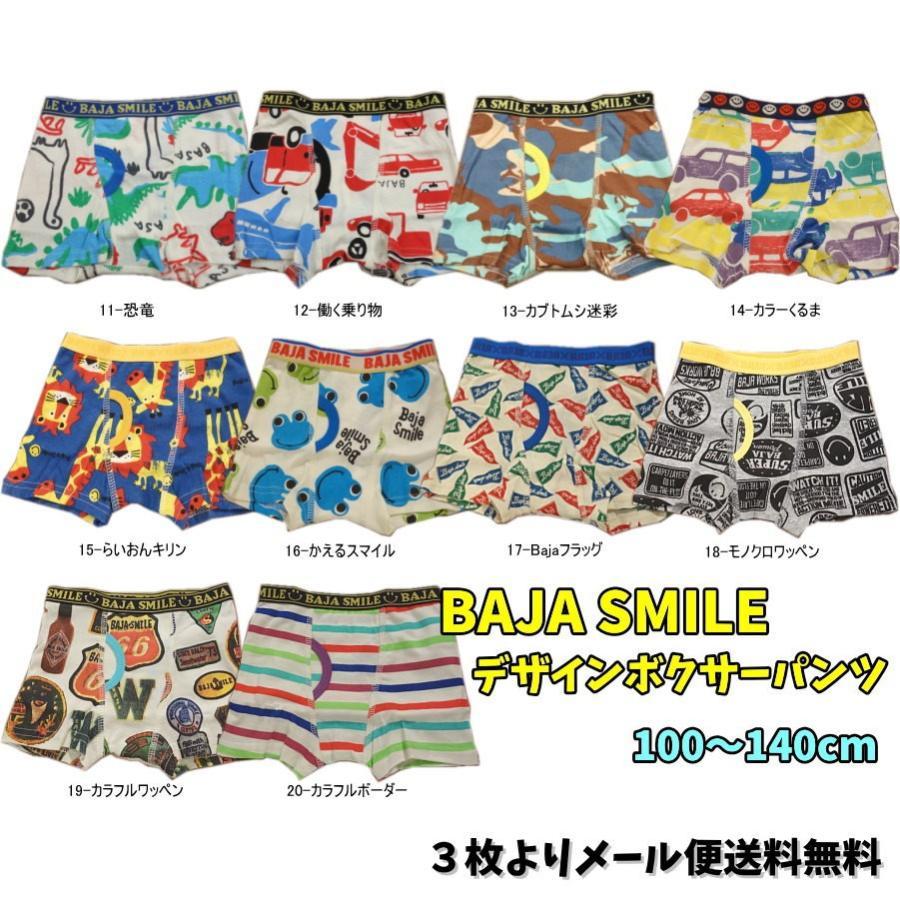 【3枚よりメール便送料無料】BAJA SMILE バハスマイル デザインボクサーパンツ トランクス 男の子 下着 tanpopokids
