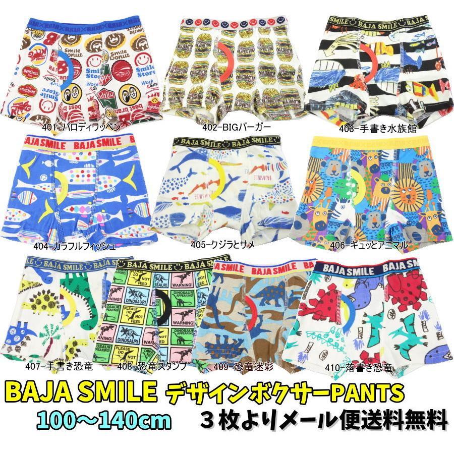 【3枚よりメール便送料無料】BAJA SMILE バハスマイル デザインボクサーパンツ トランクス 男の子 下着 tanpopokids 02