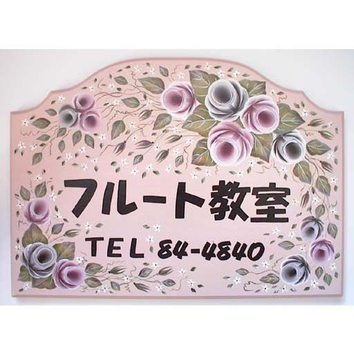 看板 表札 トールペイント おしゃれ 手作り 花 No.7304