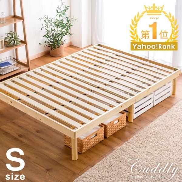 ベッド シングル すのこベッド ベッドフレーム 高さ調節 シングルベッド 収納 おしゃれ ローベッド スノコベッド ベット