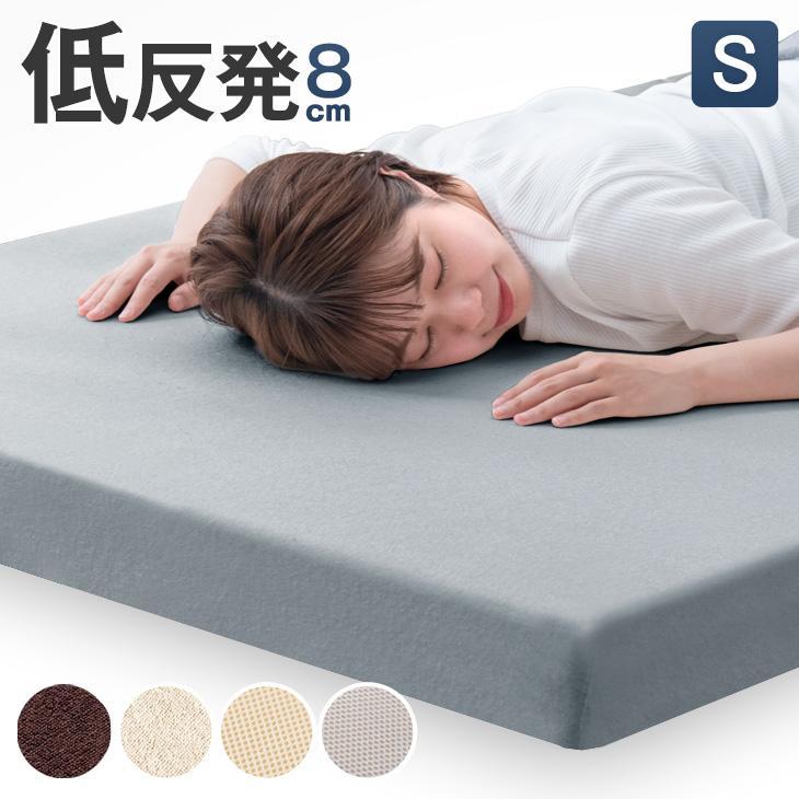 マットレス シングル 低反発マットレス 8cm カバー 値引き お歳暮 ベッドマット ウレタンマットレス