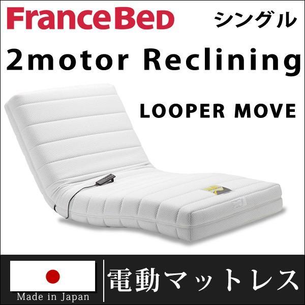 マットレス 電動マットレス シングル フランスベッド RP-1000DLX ルーパームーブ フランスベッド電動リクライニングマットレス リクライニング 2モーター