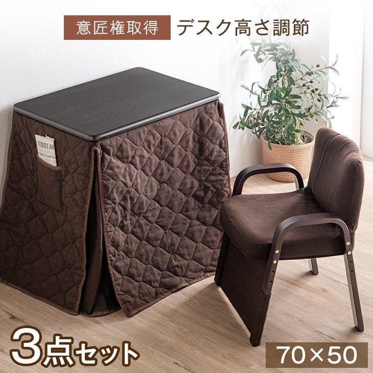 こたつ コタツ 炬燵 3点セット 長方形 ハイタイプ 70×50 デスクコタツ 1人用 1人掛け 高さ調節 テーブル チェア ハイタイプ メーカー1年保証