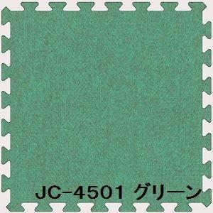 ds-1284310 ジョイントカーペット JC-45 30枚セット 色 グリーン サイズ 厚10mm×タテ450mm×ヨコ450mm/枚 30枚セット寸法
