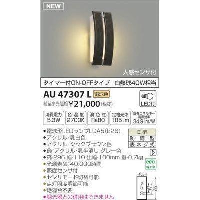 コイズミ AU47307L AU47307L LED防雨ブラケット