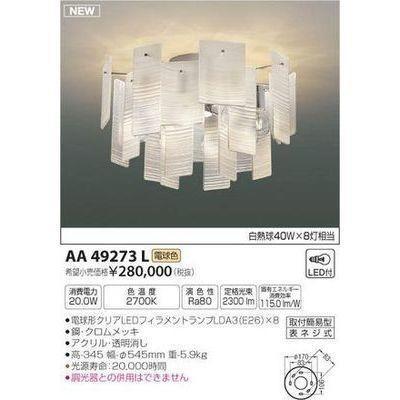 コイズミ AA49273L シャンデリア(LED[電球色])