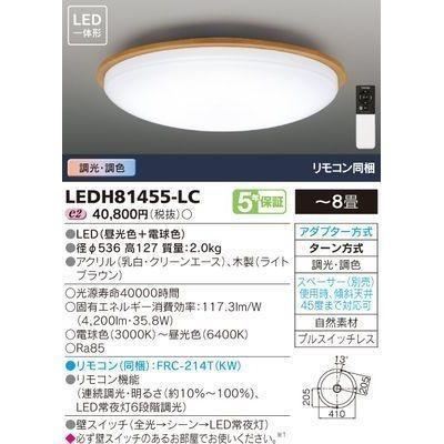 東芝 LEDH81455-LC LEDシーリングライト(8畳用) (LEDH81455LC)