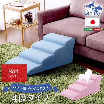 ホームテイスト SH-07-DGS-4-RD 日本製ドッグステップPVCレザー、犬用階段4段タイプ【lonis-レーニス-】 (レッド) (SH07DGS4RD) (SH07DGS4RD)