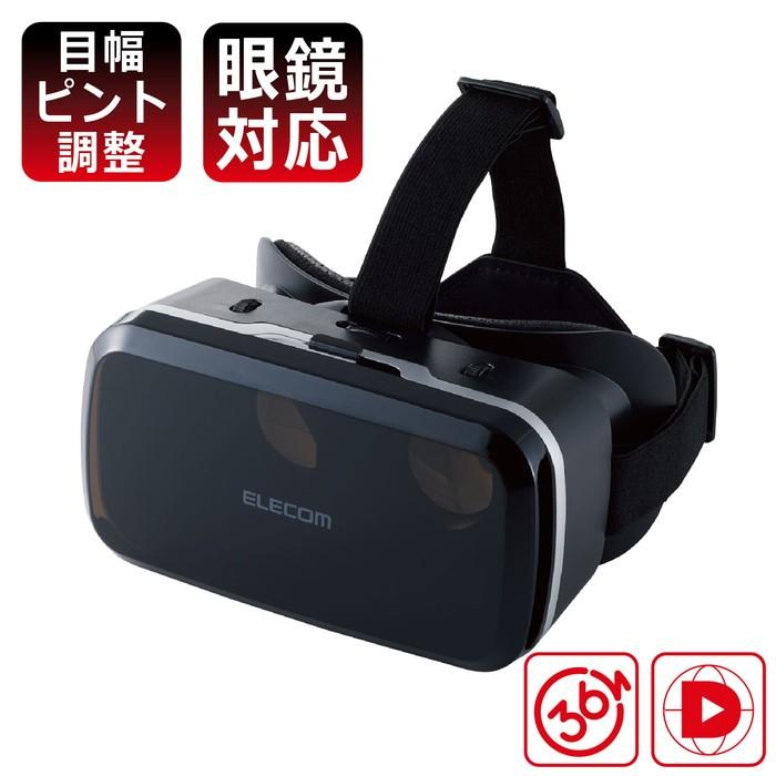 【納期目安:05/11入荷予定】エレコム VRG-M01BK 高画質 VRゴーグル 合皮フェイスパッド メガネ対応 スマホ対応 Android対応 iPhone対応 tantan