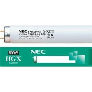 ds-2217541 NEC 蛍光ランプ ライフルックHGX直管グロースタータ形 20W形 3波長形 昼白色 業務用パック FL20SSEX-N/18-X1パック(25本)【×3セット】