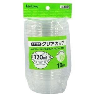 ds-2259148 (まとめ)フィーリング クリアカップ 120ml 10組入 (使い捨て容器) 【60個セット】 (ds2259148)