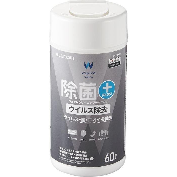 エレコム WC-VR60N 感染対策 ウェットティッシュ ウイルス除去 強力 クリーナー 除菌 消臭 ウイルス除去剤 (WCVR60N)|tantan