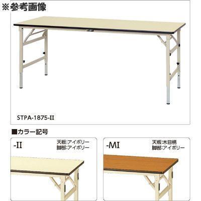 山金工業 STPA-960-II ヤマテック ワークテーブル折りタタミ高さ調整タイプ ワークテーブル折りタタミ高さ調整タイプ ワークテーブル折りタタミ高さ調整タイプ 【個人宅宛配達不可】 (STPA960II) f1f