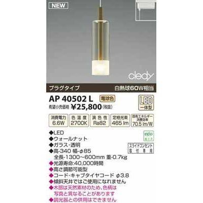 コイズミ AP40502L LEDペンダント LEDペンダント