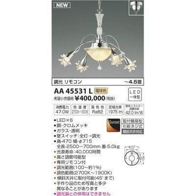 コイズミ AA45531L イルムシャンデリア(〜4.5畳用)