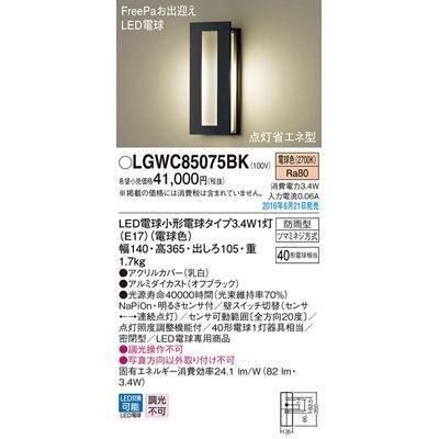 パナソニック LGWC85075BK エクステリアライト