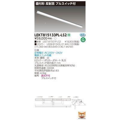 東芝 東芝 LEKT815133PL-LS2 TENQOO直付110形反射笠P付 (LEKT815133PLLS2)