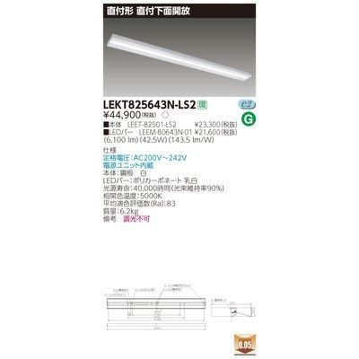 東芝 LEKT825643N-LS2 TENQOO直付110形箱形 (LEKT825643NLS2)
