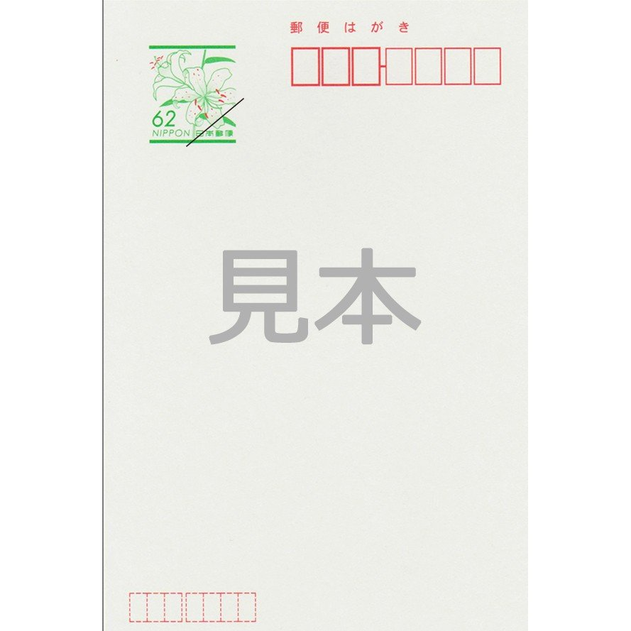 名入れ印刷 63円切手付はがき 16枚 デザイン引越しはがき印刷 デザイン ハッピータウン2♪ 名入れ印刷 官製はがきに印刷します tantanjp 02
