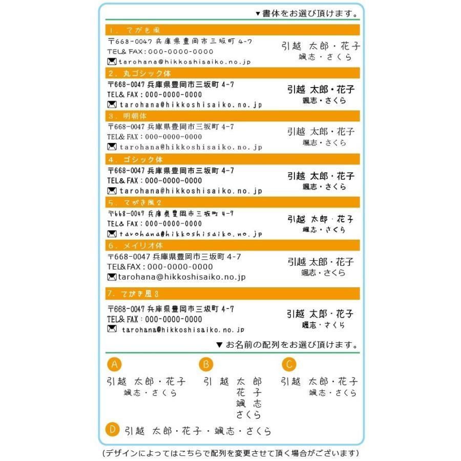 名入れ印刷 63円切手付はがき 16枚 デザイン引越しはがき印刷 デザイン ハッピータウン2♪ 名入れ印刷 官製はがきに印刷します tantanjp 03