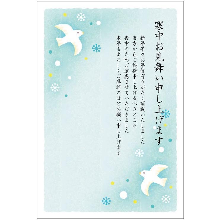 官製 10枚 寒中見舞いはがき ハト No.852 喪中用文章/63円切手付ハガキ ...