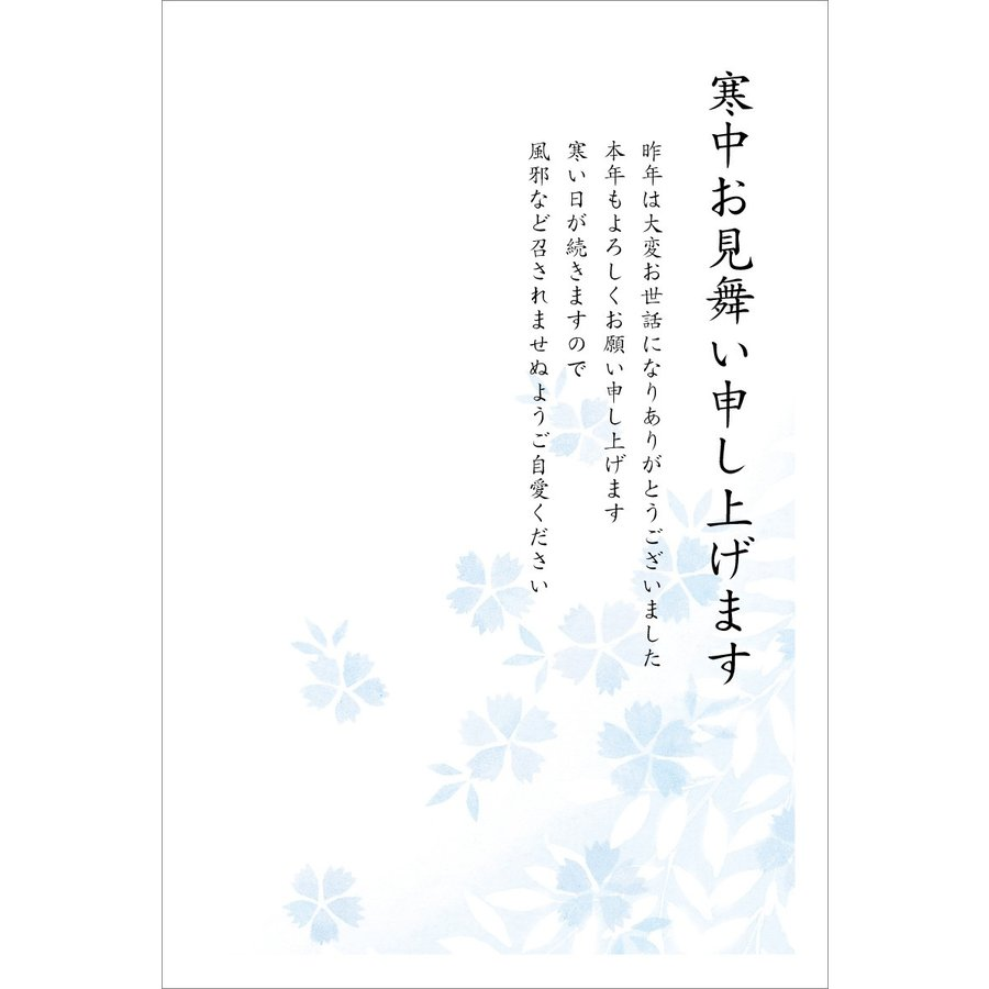 5枚入り 寒中見舞い/余寒見舞いハガキ(サクラ) ポストカード|tantanjp