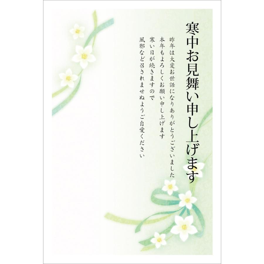 5枚入り 寒中見舞い/余寒見舞いハガキ(空水仙) ポストカード|tantanjp