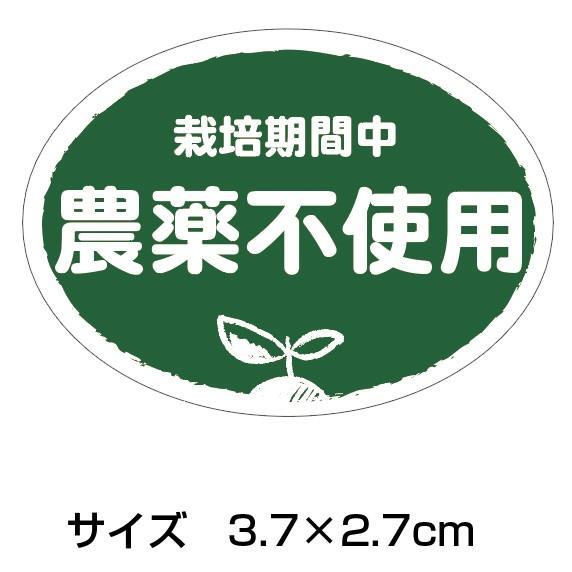 *公式販売*農薬不使用シール 1000枚(k-n02)1シート10枚×100シート入り(サイズ3.7×2.7cm)|tantanjp