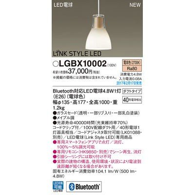パナソニック LGBX10002 LGBX10002 LGBX10002 ペンダント e85