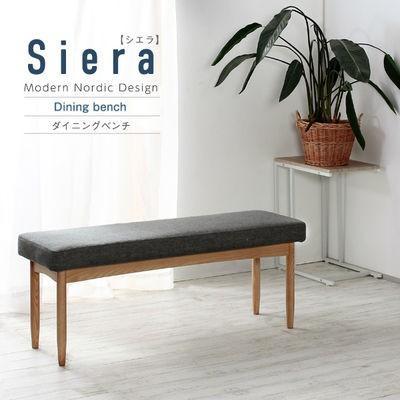 スタンザインテリア siera-b 北欧デザインコンパクトダイニング ベンチ Siera【シエラ】 (sierab) (sierab)