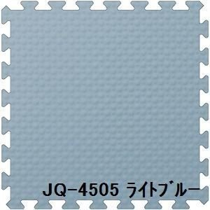 ds-1284397 ジョイントクッション JQ-45 40枚セット 色 ライトブルー サイズ 厚10mm×タテ450mm×ヨコ450mm/枚 40枚セット寸法