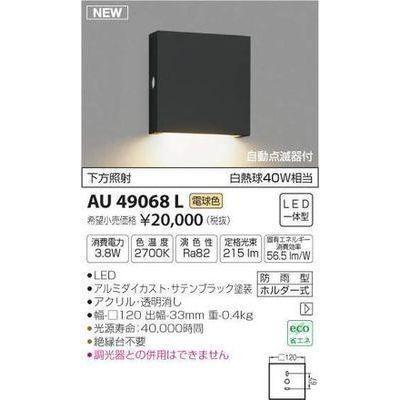 コイズミ コイズミ AU49068L 防雨形ブラケット(LED[電球色])