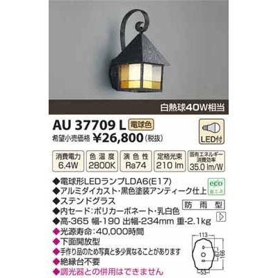 コイズミ AU37709L AU37709L LED防雨型ブラケット