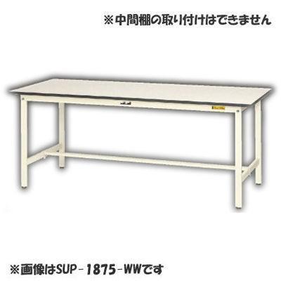 山金工業 SUP-1575-WW ヤマテック ワークテーブル150固定式 【個人宅宛配達不可】 (SUP1575WW)