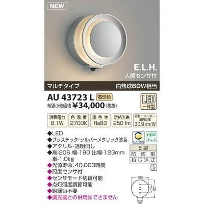 コイズミ AU43723L LED防雨ブラケット LED防雨ブラケット LED防雨ブラケット 6cd