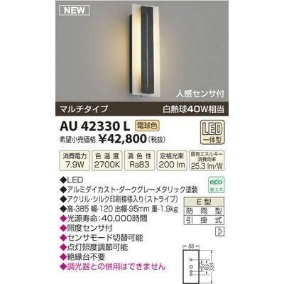 コイズミ AU42330L LED防雨ブラケット