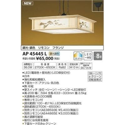 コイズミ コイズミ AP45445L 和風ペンダント(〜8畳用)
