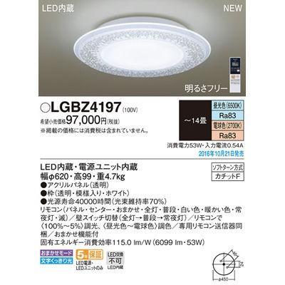 パナソニック パナソニック LGBZ4197 シーリングライト