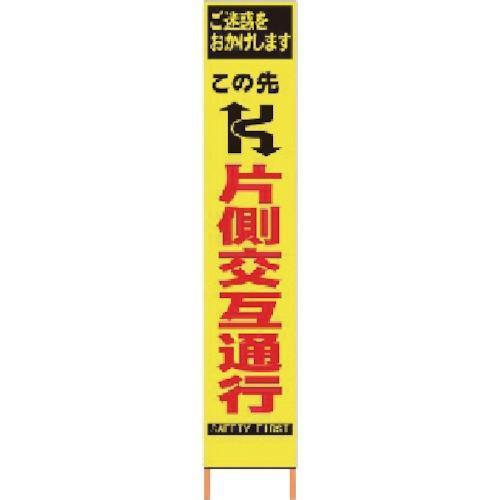 仙台銘板 2362060 仙台銘板 PXスリムカンバン 蛍光黄色高輝度HYS-06 片側交互通行 鉄枠付き