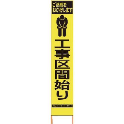 仙台銘板 2362660 仙台銘板 PXスリムカンバン 蛍光黄色高輝度HYS-66 工事区間始り 鉄枠付き