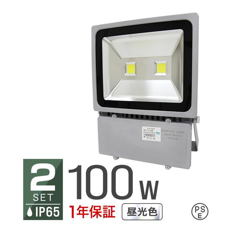 LED投光器 LED投光器 LED投光器 100W 1000W相当 昼光色 省エネ LEDライト 防水 照射角130°2個セット eda